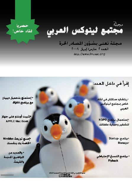مجلة مجتمع لينوكس العربي – العدد 2 مارس-ابريل 2008